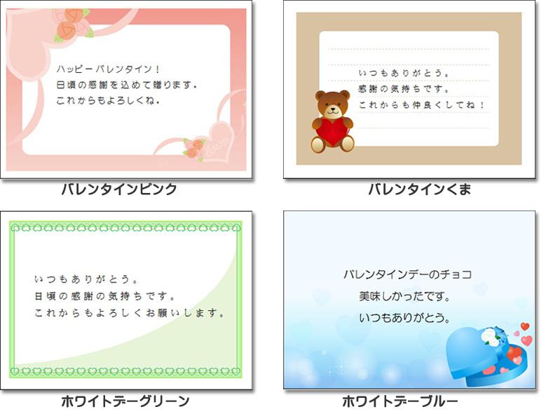 バレンタインデー&ホワイトデー用メッセージカード
