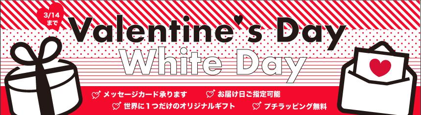 軽井沢ファーマーズギフトがお届けするスイートバレンタインデー&スペシャルホワイトデー