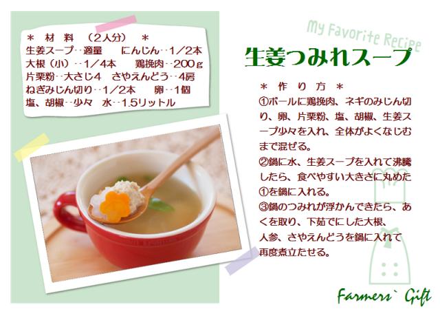 生姜つみれスープ