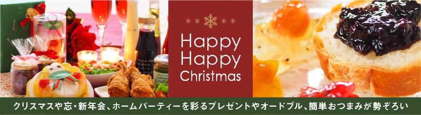 Happy Happy Christmas クリスマスや忘・新年会、ホームパーティーを彩るプレゼントやオードブル、簡単おつまみが勢ぞろい