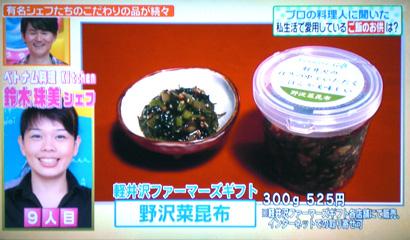 野沢菜昆布 料理人が私生活で愛用しているご飯のお供