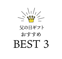 父の日人気BEST3