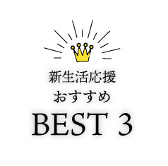 新生活応援おすすめBEST3
