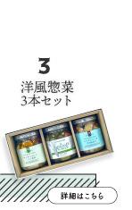 3位 洋風惣菜3本セット