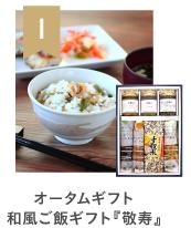 1位 オータムギフト限定 和風ご飯ギフト『敬寿』