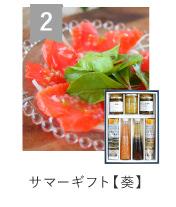 2位 サマーギフト【葵】