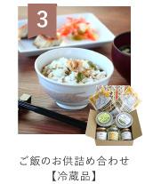 3位 ご飯のお供詰め合わせ【冷蔵品】