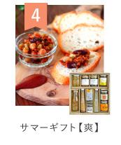 4位 サマーギフト【爽】