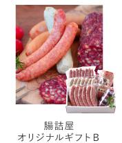スタッフおすすめ 腸詰屋オリジナルギフトB【冷蔵品】