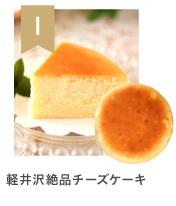 1位 軽井沢絶品チーズケーキ