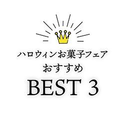 ハロウィンお菓子フェアおすすめBEST3