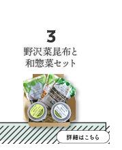3位 野沢菜昆布と和惣菜セット