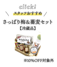 スタッフおすすめ さっぱり梅&蕎麦セット【冷蔵品】※10%OFF対象外