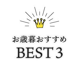 お歳暮おすすめBEST3【10%OFF】